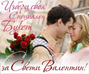 http://www.cvetensviat.com/за-повод/свети-валентин