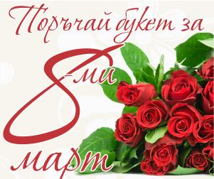 http://www.cvetensviat.com/за-повод/8-ми-март