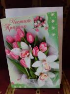 орхидея и лале